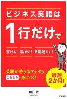 ビジネス英語は1行だけで書ける!話せる!8割通じる!