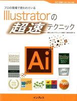 9784844337683 - 2021年Adobe Illustratorの勉強に役立つ書籍・本