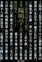 真説「陽明学」入門新装版 黄金の国の人間学 [ 林田明大 ]
