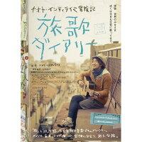 ナオト・インティライミ冒険記 旅歌ダイアリー【Blu-ray】