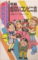 【送料無料】最新危ないコンビニ食 [ 山田博士 ]