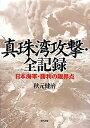 【送料無料】真珠湾攻撃・全記録