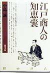 【送料無料】江戸商人の知恵嚢