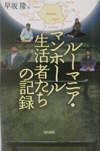 【送料無料】ル-マニア・マンホ-ル生活者たちの記録 [ 早坂隆 ]