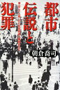 【送料無料】都市伝説と犯罪