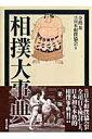 相撲大事典第2版