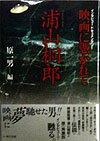 【送料無料】映画に憑かれて浦山桐郎 [ 原一男 ]