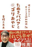 たぬきババアとゴリおやじ 俺とおやじとおふくろの昭和物語