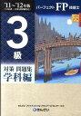 【送料無料】パーフェクトFP技能士3級対策問題集学科編('11~'12年版)