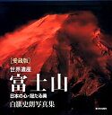 世界遺産富士山愛蔵版 日本の心・冠たる美 [ 白籏史朗 ]