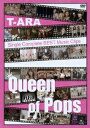 "【楽天ブックスならいつでも送料無料】T-ARA SingleComplete BEST Music Clips""Queen of Pops..."