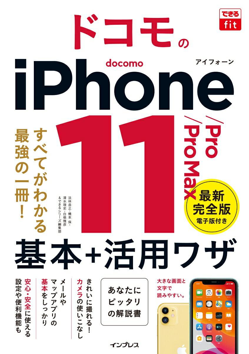 ドコモのiPhone11/Pro/Pro Max基本&活用ワザ画像