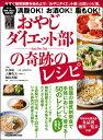 おやじダイエット部の奇跡のレシピ