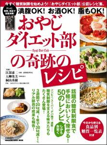 【送料無料】おやじダイエット部の奇跡のレシピ [ 江部康二 ]