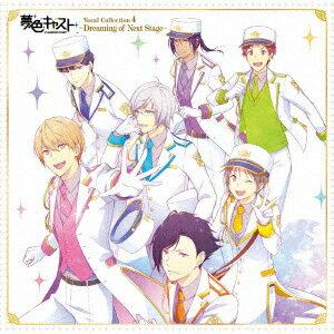 ミュージカル・リズムゲーム 『夢色キャスト』 Vocal Collection4 〜Dreaming of Next Stage〜画像