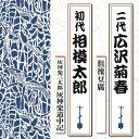 徂徠豆腐/灰神楽三太郎 灰神楽道中記 [ 広沢菊春[二代] ]