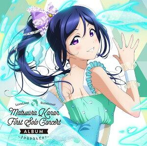 【楽天ブックス限定先着特典】LoveLive! Sunshine!! Matsuura Kanan First Solo Concert Album(ポストカード)