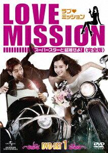【送料無料】ラブ・ミッション -スーパースターと結婚せよ!- [完全版] DVD-SET1 [ エリック ]