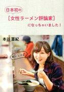 日本初の「女性ラーメン評論家」になっちゃいました!