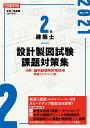 2級建築士 設計製図試験課題対策集 令和3年度版 [ 日建学院教材研究会 ]