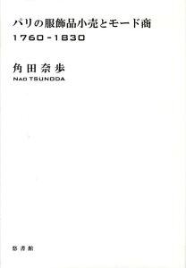 パリの服飾品小売とモード商 1760-1830 [ 角田奈歩 ]