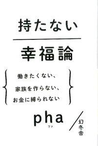 【楽天ブックスならいつでも送料無料】持たない幸福論 [ pha ]