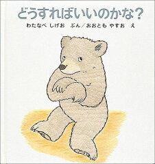 自閉症・発達障害・言葉が遅い子にしてあげたい絵本の読み聞かせ方とおすすめ絵本
