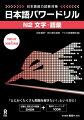 日本語パワードリルN2文字・語彙