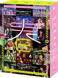 SKE48単独コンサート〜サカエファン入学式〜 / 10周年突入 春のファン祭り!〜友達100人できるかな?〜【Blu-ray】