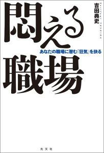 【送料無料】悶える職場 [ 吉田典史 ]