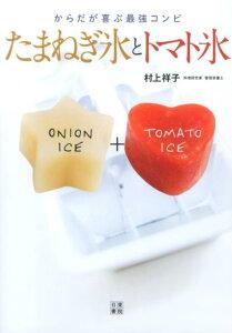 【送料無料】たまねぎ氷とトマト氷 [ 村上祥子 ]