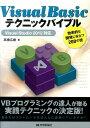 Visual Basicテクニックバイブル 効率的な開発に役立つ200の技 Visual St [ 高橋広樹 ]
