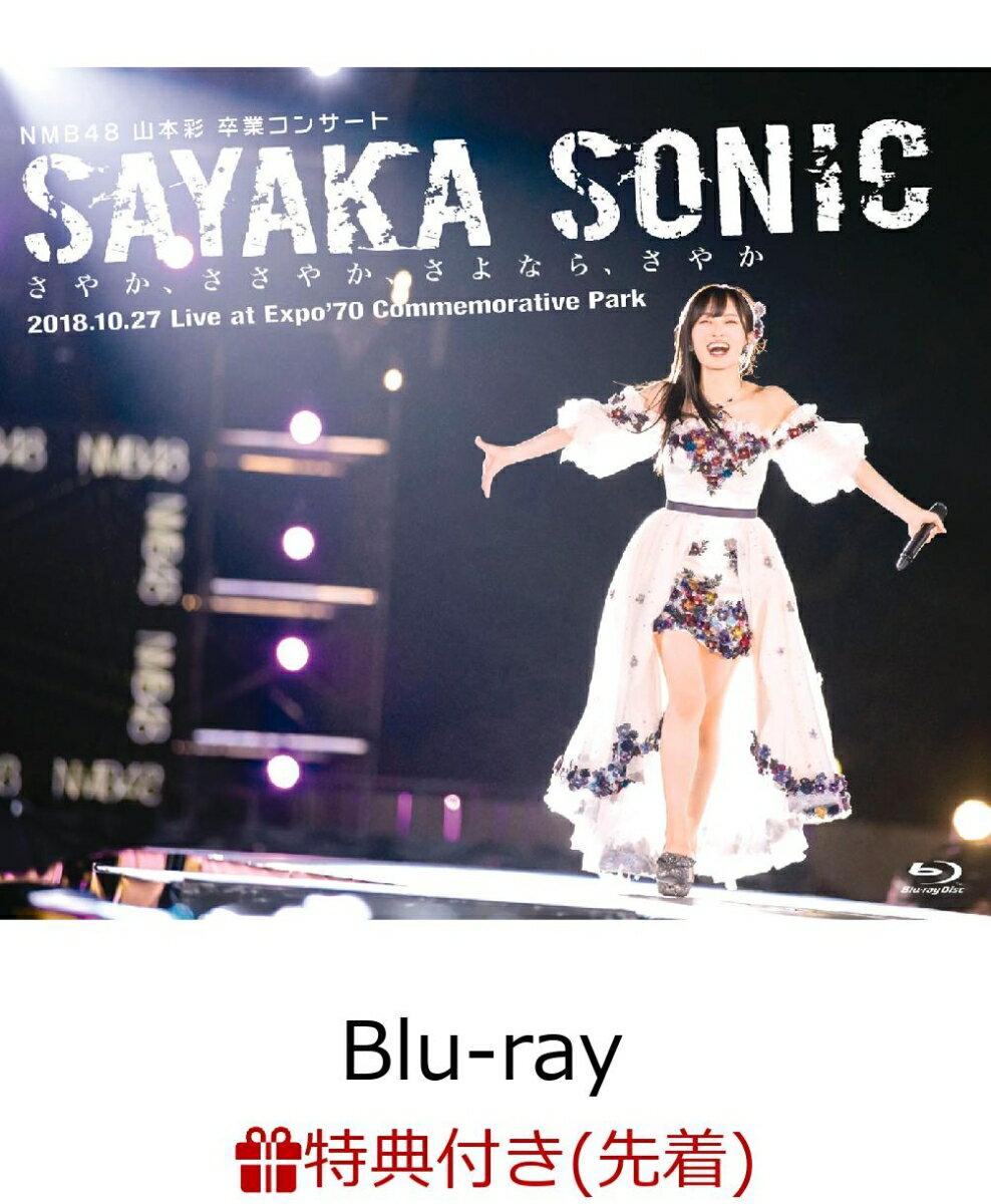 【先着特典】NMB48 山本彩 卒業コンサート「SAYAKA SONIC 〜さやか、ささやか、さよなら、さやか〜」(オリジナル生写真付き)【Blu-ray】