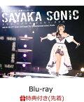 【先着特典】NMB48 山本彩 卒業コンサート「SAYAKA SONIC 〜さやか、ささやか、さよなら、さやか〜」(生写真3枚セット付き)【Blu-ray】