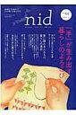 nid(vol.44) ニッポンのイイトコドリを楽しもう。 「手」が生み出す暮らしのよろこび (Musashi moo...