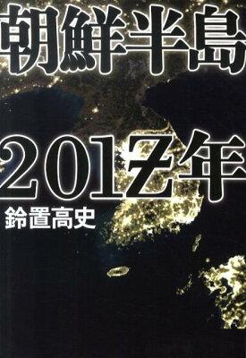【楽天ブックスならいつでも送料無料】朝鮮半島201Z年 [ 鈴置高史 ]