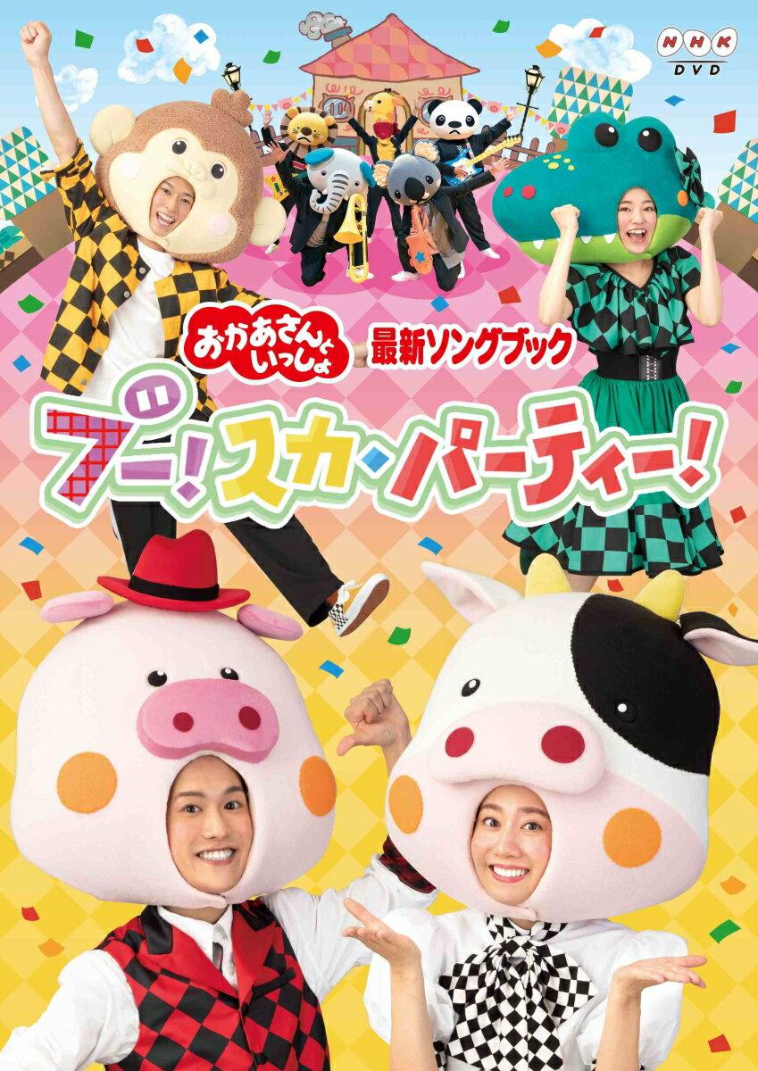 「おかあさんといっしょ」最新ソングブック ブー!スカ・パーティ DVD