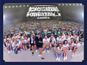 【先着特典】ケツメイシ LIVE 2018 お義兄さん!! ライナを嫁にくださいm(_ _)m in メットライフドーム(クリアファイル付き)【Blu-ray】