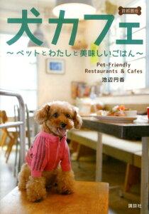 【楽天ブックスならいつでも送料無料】犬カフェ 首都圏版 〜ペットとわたしと美味しいごはん...