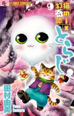 猫mix幻奇譚とらじ(9)
