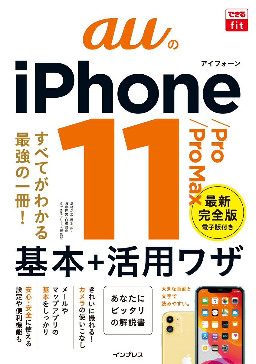 auのiPhone 11/Pro/Pro Max基本+活用ワザ画像