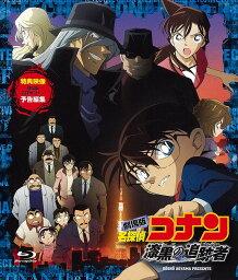 劇場版名探偵コナン『漆黒の追跡者(チェイサー)』(新価格版Blu-ray)