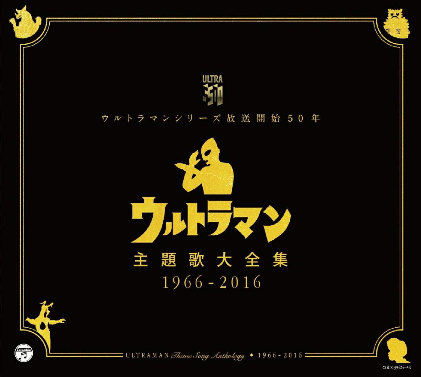 ウルトラマンシリーズ放送開始50年 ウルトラマン 主題歌大全集 1966-2016画像
