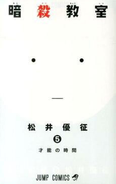 暗殺教室(5) (ジャンプコミックス) [ 松井優征 ]