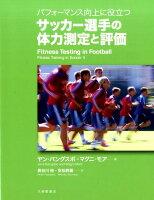 パフォーマンス向上に役立つサッカー選手の体力測定と評価