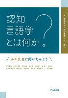 認知言語学とはなにか?