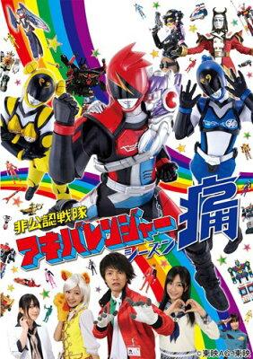 【送料無料】非公認戦隊アキバレンジャー シーズン痛vol.2【Blu-ray】 [ アキバレンジャー ]