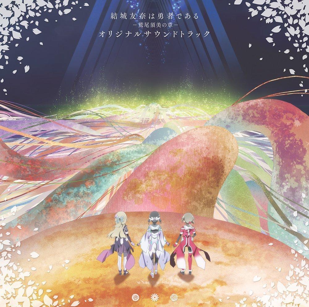 「結城友奈は勇者である -鷲尾須美の章ー」オリジナルサウンドトラック画像