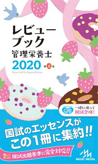 レビューブック 管理栄養士 2020