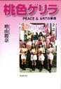 桃色ゲリラ Peace & artの革命 [ 増山麗奈 ]